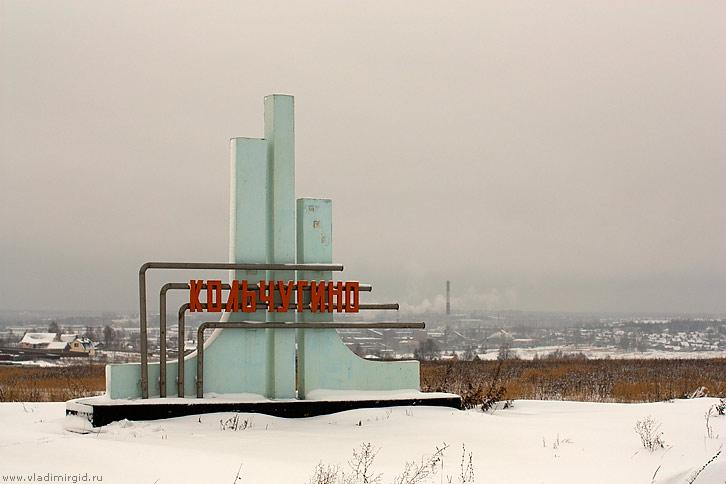 кольчугино владимирская область фото города
