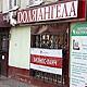 Кафе Доля Ангела во Владимире