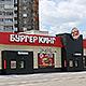 Ресторан Бургер Кинг во Владимире