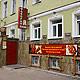 Кафе Фаворит во Владимире