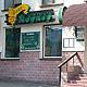 Спорт-бар Корнер во Владимире