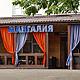 Ресторан Мангалия во Владимире