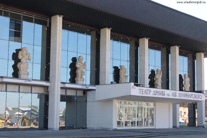 Театр драмы имени а в луначарского
